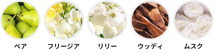ペア/フリージア/リリー/ウッディ/ムスク
